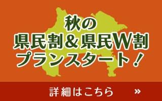 秋の県民割&県民W割プラン|芦ノ湖キャンプ村