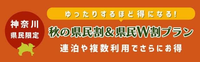 秋の県民割&県民W割プラン 芦ノ湖キャンプ村