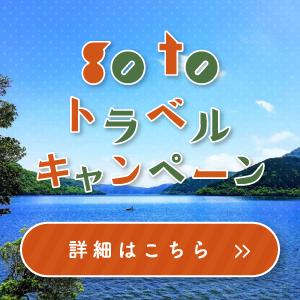 GoToトラベルキャンペーンページ