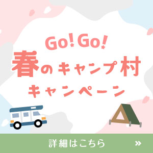 GO!GO!春のキャンプ村キャンペーン